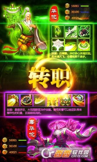 毒王华佗传(三国策略)图1