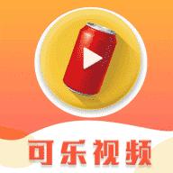 可乐短视频