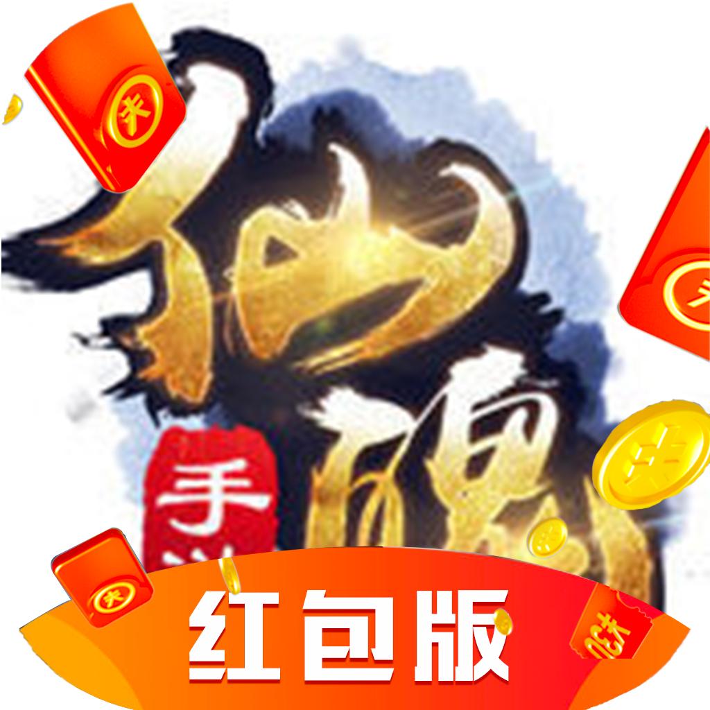 蜀山仙剑手游红包版