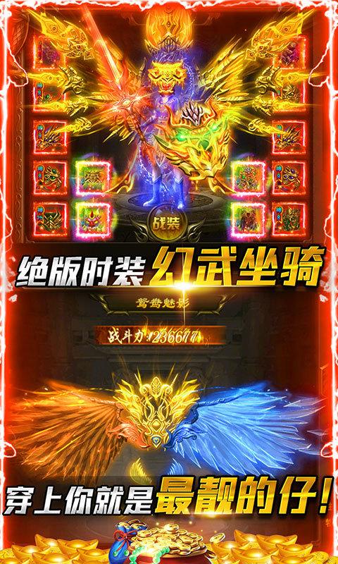 剑魂榜战神无双图3