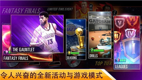NBA2K手机版下载图1