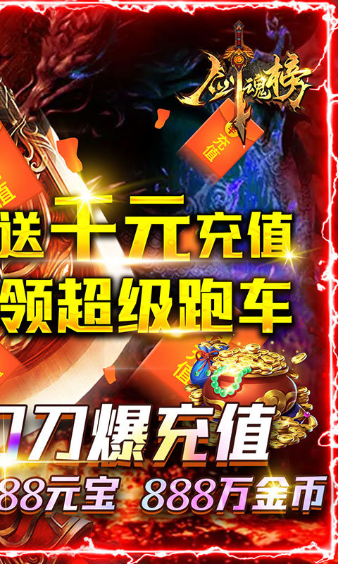 剑魂榜战神无双图4