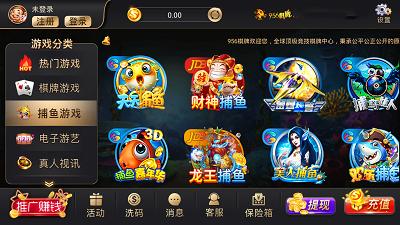 956棋牌app图3