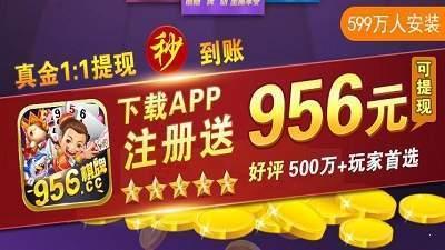 956棋牌app图4