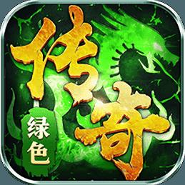 绿色传奇文字游戏