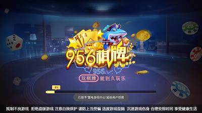 956棋牌app图1