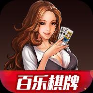 百乐棋牌游戏平台
