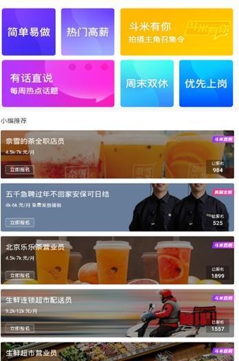 斗米听歌赚钱app提300元版图1