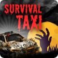 出租车生存