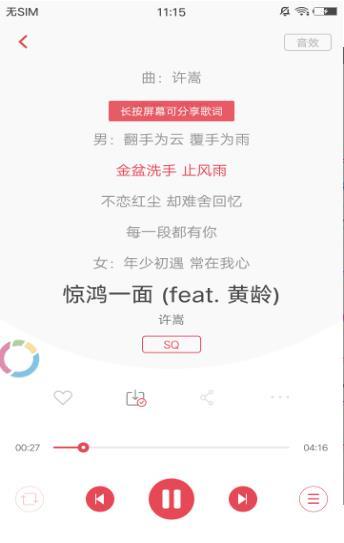 歌词适配app官网版图2