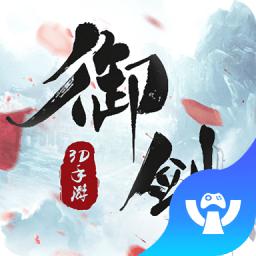 御剑情缘3d无限元宝版