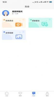 琅智睡眠app安卓版图1
