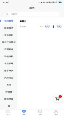 琅智睡眠app安卓版图2