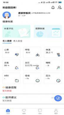 琅智睡眠app安卓版图3