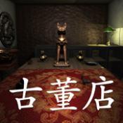 孙美琪疑案古董店