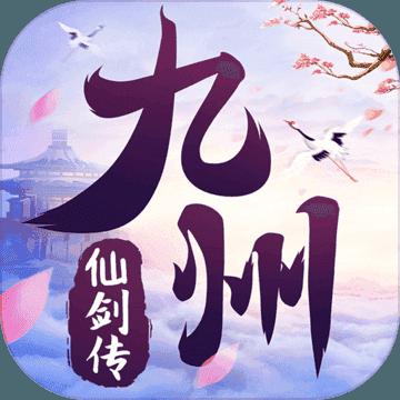 九州仙剑传红包正版
