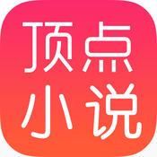 顶点小说app
