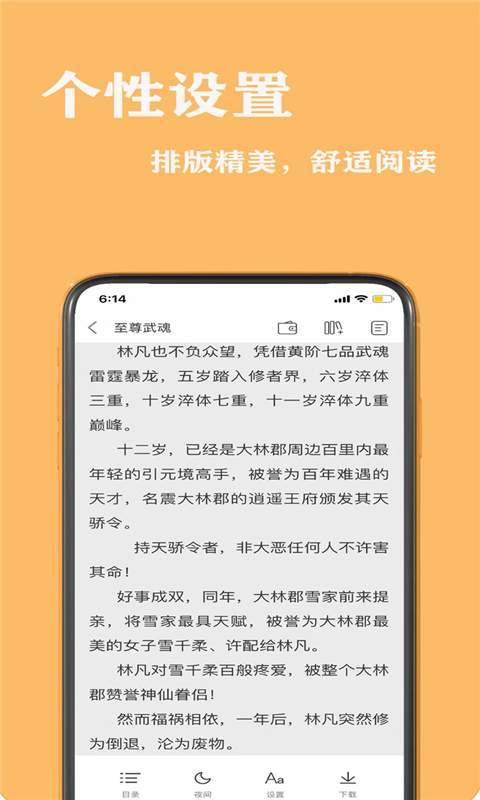 小书亭小说免费版