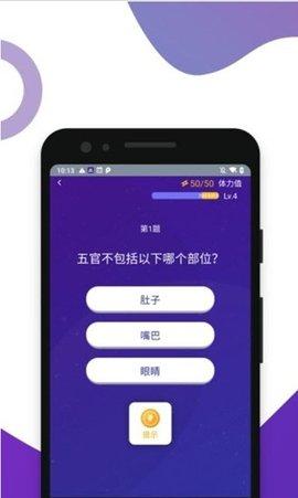 百万答题王app