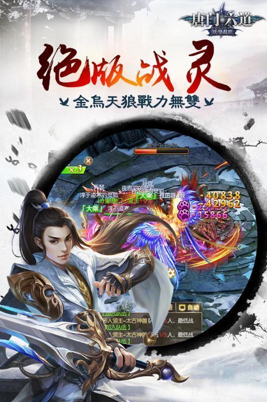 唐门六道之江湖剑心官网版