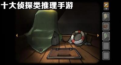 十大侦探类推理游戏