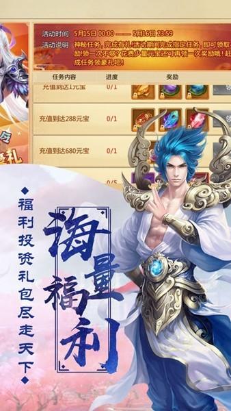 沧元神魔录图2