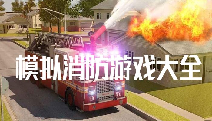 模拟消防游戏大全