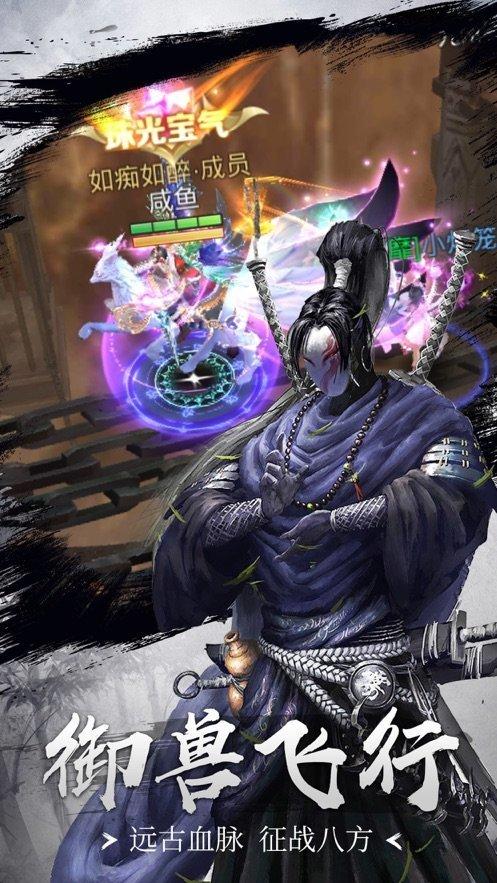 神剑飞仙图2