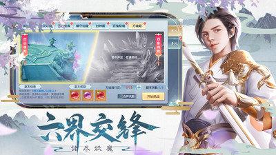 圣穹剑侠传安卓版图2