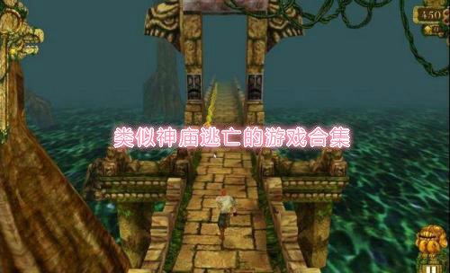 类似神庙逃亡的游戏合集