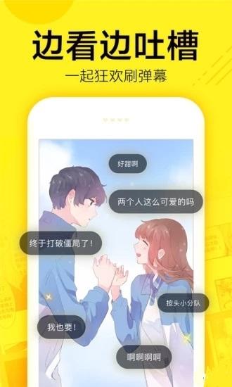 彩虹漫画韩漫图1