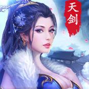 天剑情缘之天剑传奇官方版
