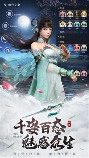 妖仙惹君心图3