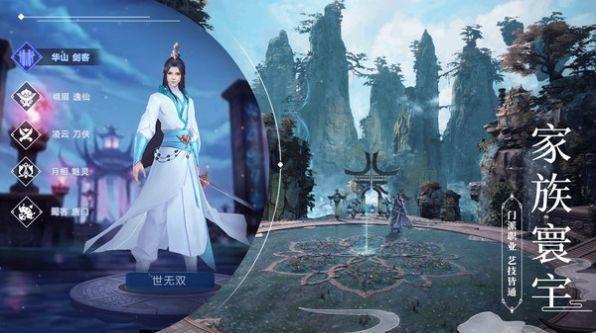 幻界仙路重生安卓版图2