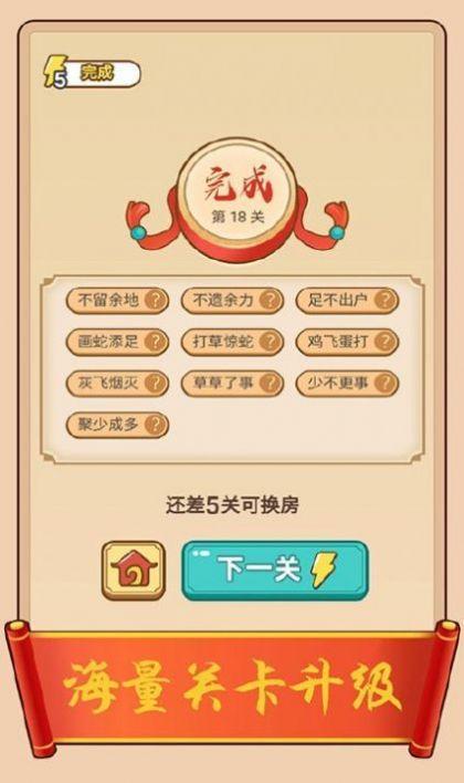 康熙成语红包版图2