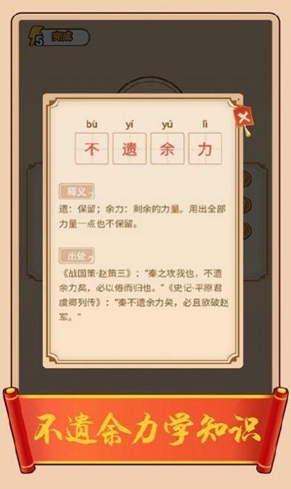 康熙成语红包版图1