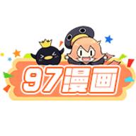 97漫畫最新官方版