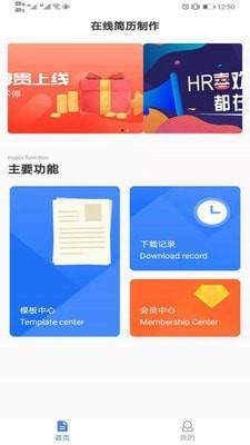 亚星简历平台手机版图3