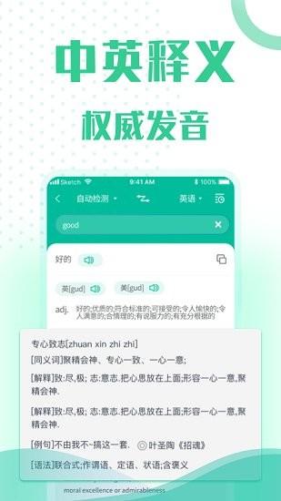 全能语音翻译免费版图3
