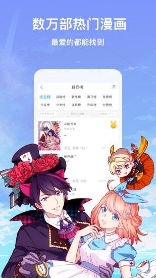 忍者漫社图3