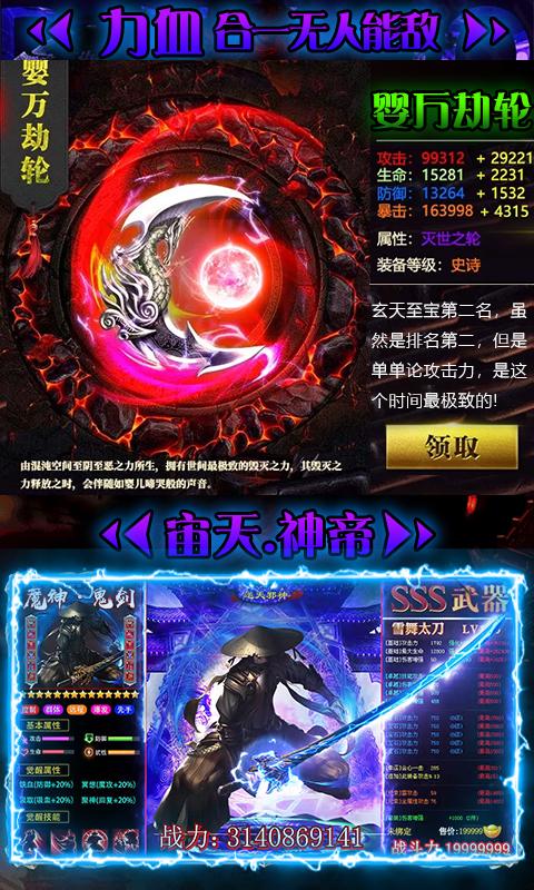 狂怒仙剑图2