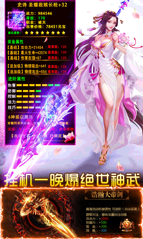 狂怒仙剑图4