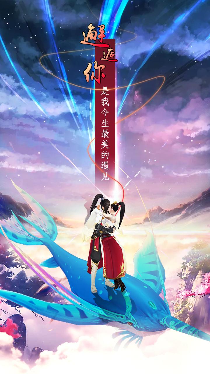 仙宫战纪红包版图4
