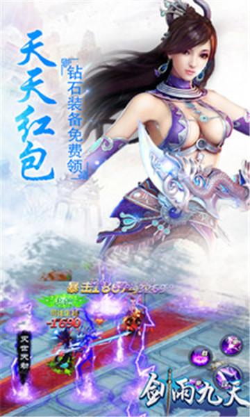 剑雨九天官网版图3