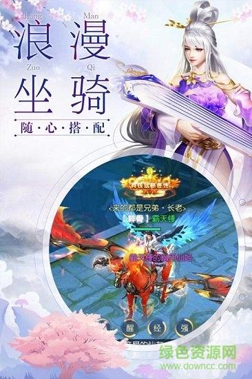 剑舞龙城3d图1