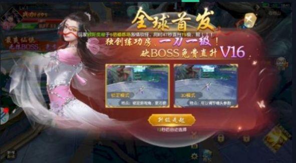 符剑双修官方版图3