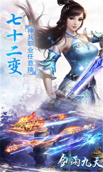 剑雨九天官网版图1