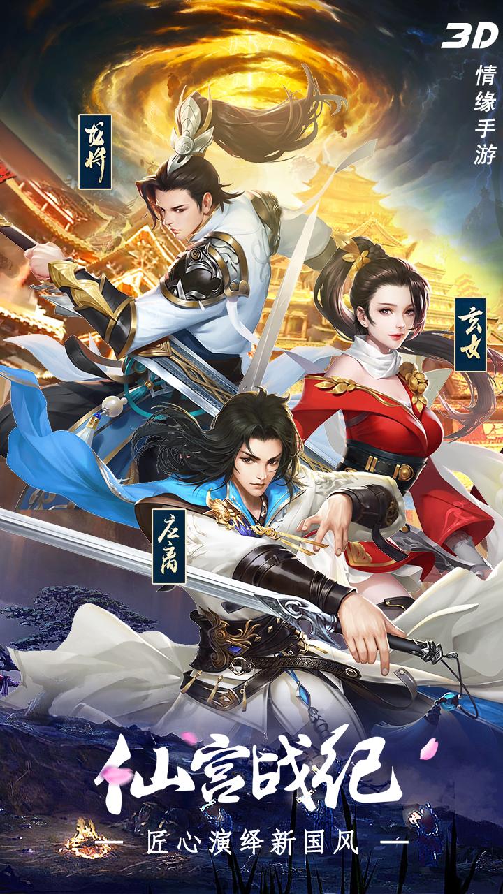 仙宫战纪红包版图1