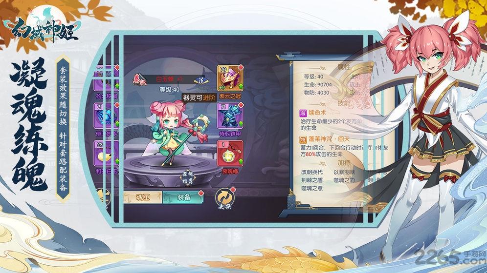 幻域神姬领888红包图2