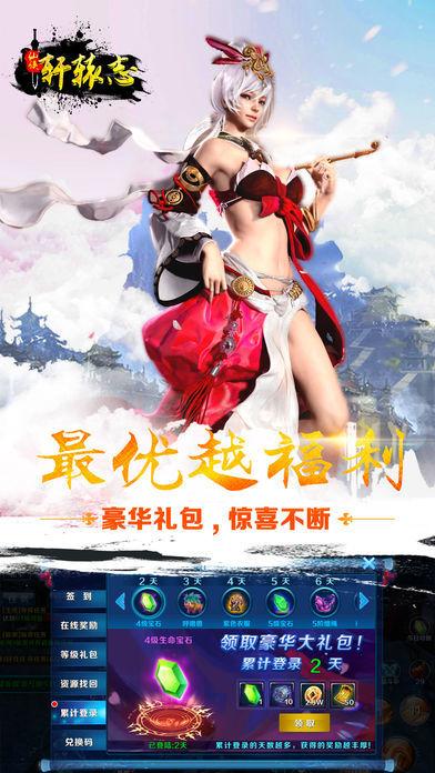 仙侠轩辕志图2